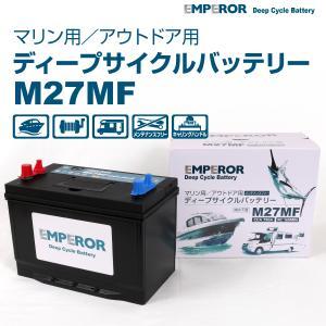 EMPEROR ディープサイクル マリン用 バッテリー M27MF 新品 EMFM27MF 送料無料|hakuraishop