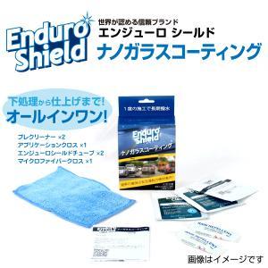ナノガラスコーティング EnduroShield|hakuraishop