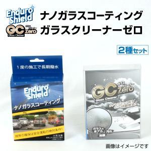 ナノガラスコーティング EnduroShield ガラスクリーナー GCzero セット|hakuraishop