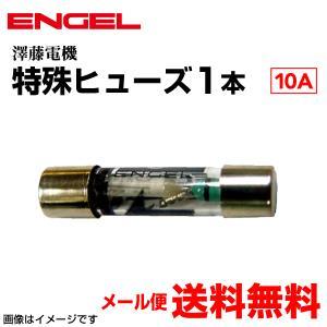 ENGEL 澤藤電機 特殊ヒューズ 1本 (10A) 送料無料|hakuraishop