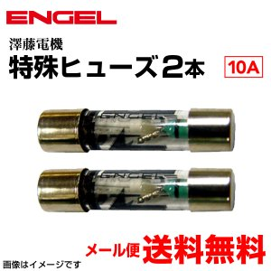 ENGEL 澤藤電機 特殊ヒューズ 2本セット (10A) 送料無料|hakuraishop