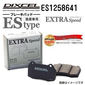 DIXCEL ディクセル ES1258641 輸入車 ブレーキパッド リア 送料無料|hakuraishop