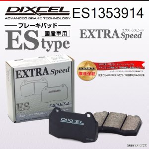 DIXCEL EXTRA ブレーキパッド リア フォルクスワーゲン ゴルフ5 R32 1KBUBF (ES1353914)  送料無料|hakuraishop