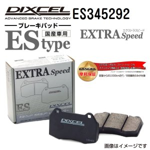 DIXCEL ディクセル ES345292 輸入車 ブレーキパッド リア 送料無料|hakuraishop