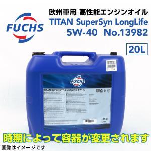 欧州車用高性能オイル FUCHS フックス エンジンオイル TITAN タイタン SuperSyn LongLife 5W-40 SM/CF 20L No.13982 輸入車用 送料無料|hakuraishop