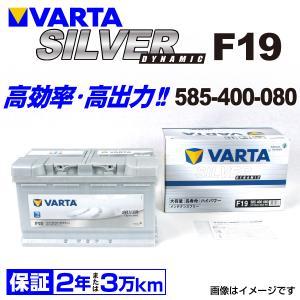 585-400-080 VARTA バッテリー SILVER Dynamic F19 86A 欧州車用 新品保証付 F19 送料無料|hakuraishop