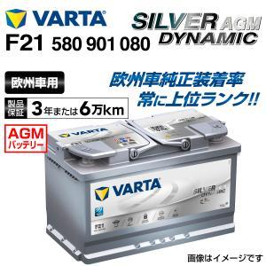 580-901-080 VARTA バッテリー SILVER Dynamic AGM F21 80A 欧州車用 新品保証付 F21 送料無料|hakuraishop