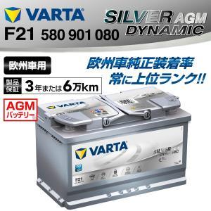 580-901-080 VARTA バッテリー SILVER Dynamic AGM F21 80A 欧州車用 新品 BMW 3シリーズ|hakuraishop