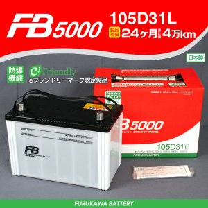 トヨタ カルディナ 105D31L 古河電池 高性能バッテリー FB5000 新品 保証付|hakuraishop