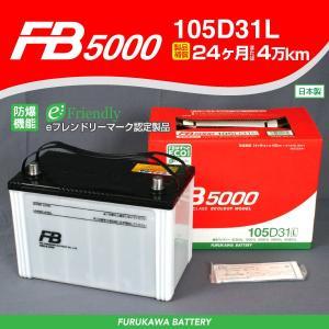 ミツビシ デリカ 105D31L 古河電池 高性能バッテリー FB5000 新品 保証付|hakuraishop