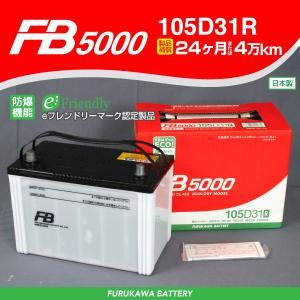 105D31R FURUKAWA 古河電池 日本車用 FB5000 バッテリー 新品 保証付|hakuraishop