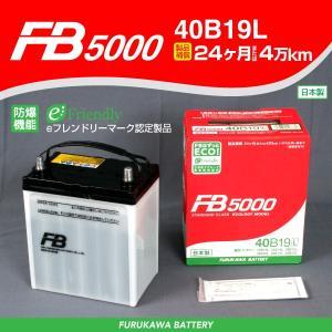 40B19L FURUKAWA 古河電池 日本車用 FB5000 バッテリー 新品 保証付|hakuraishop