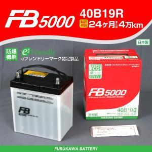 40B19R FURUKAWA 古河電池 日本車用 FB5000 バッテリー 新品 保証付|hakuraishop