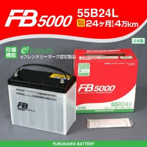 55B24L FURUKAWA 古河電池 日本車用 FB5000 バッテリー 新品 保証付|hakuraishop