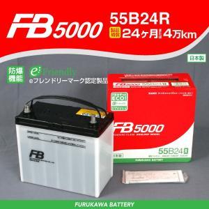 55B24R FURUKAWA 古河電池 日本車用 FB5000 バッテリー 新品 保証付|hakuraishop