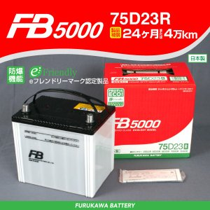 75D23R FURUKAWA 古河電池 日本車用 FB5000 バッテリー 新品 保証付|hakuraishop