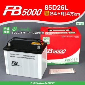 ミツビシ パジェロ 85D26L 古河電池 高性能バッテリー FB5000 新品 保証付|hakuraishop
