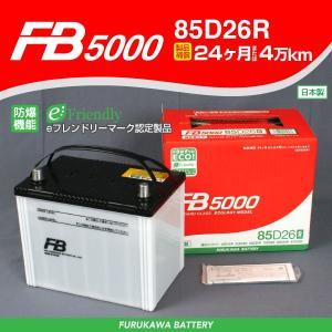 85D26R FURUKAWA 古河電池 日本車用 FB5000 バッテリー 新品 保証付|hakuraishop