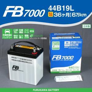 スズキ エブリィ 44B19L 古河電池 充電制御対応 高性能バッテリー FB7000 新品 保証付|hakuraishop