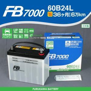 トヨタ ヴィッツ 60B24L 古河電池 充電制御対応 高性能バッテリー FB7000 新品 保証付|hakuraishop