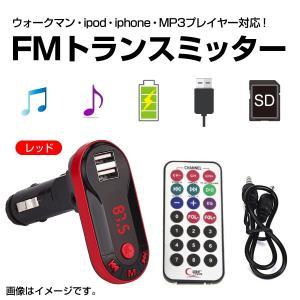 送料無料 FMトランスミッター USB付 USB端子2口 リモコン付 ハンズフリー ipod iphone スマホ アンドロイド MP3/wma|hakuraishop