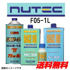 NUTEC ニューテック フォーク/ショックアブソーバーオイル #5 1L FO5-1L 送料無料|hakuraishop