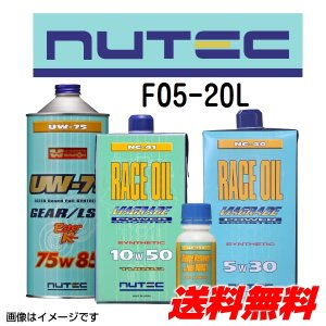 NUTEC ニューテック フォーク/ショックアブソーバーオイル #5 20L FO5-20L 送料無料|hakuraishop