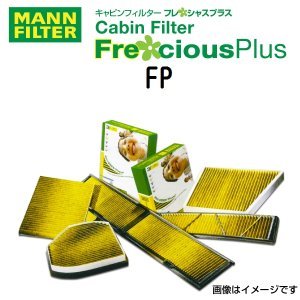 MANN-FILTER 輸入車用エアコンフィルター フレシャスプラス FP-M01 送料無料|hakuraishop