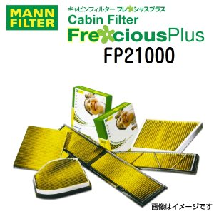 MANN-FILTER 輸入車用エアコンフィルター フレシャスプラス FP21000-2 送料無料 hakuraishop