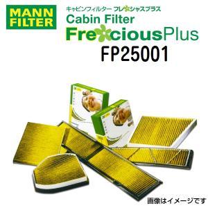 MANN-FILTER 輸入車用エアコンフィルター フレシャスプラス FP25001 送料無料 hakuraishop