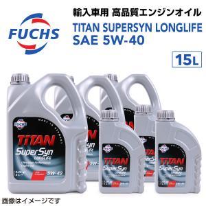 フックス FUCHS エンジンオイル FTSL-5W40-15L 送料無料|hakuraishop