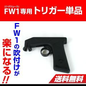 FW1 エフダブリューワン 専用トリガー 1個 送料無料