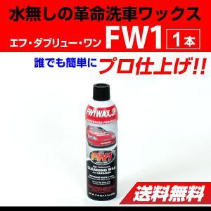 FW1 エフダブリューワン 水無し洗車ワックス 1本 送料無料|hakuraishop