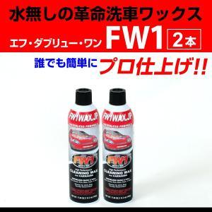 FW1 エフダブリューワン 水無し洗車ワックス 2本