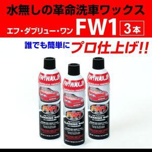 FW1 エフダブリューワン 水無し洗車ワックス 3本