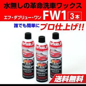 FW1 エフダブリューワン 水無し洗車ワックス 3本 送料無料