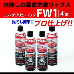FW1 エフダブリューワン 水無し洗車ワックス 4本|hakuraishop