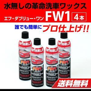 FW1 エフダブリューワン 水無し洗車ワックス 4本 送料無料