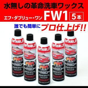 FW1 エフダブリューワン 水無し洗車ワックス 5本|hakuraishop