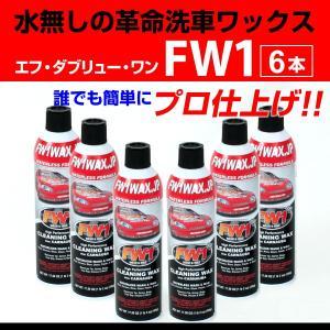 FW1 エフダブリューワン 水無し洗車ワックス 6本|hakuraishop
