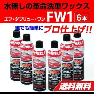 FW1 エフダブリューワン 水無し洗車ワックス 6本 送料無料|hakuraishop