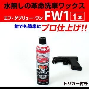 FW1 エフダブリューワン 水無し洗車ワックス 1本 トリガー付き|hakuraishop