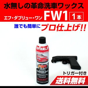 FW1 エフダブリューワン 水無し洗車ワックス 1本 トリガー付き 送料無料|hakuraishop