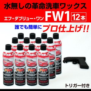 FW1 エフダブリューワン 水無し洗車ワックス 12本 トリガー付き|hakuraishop