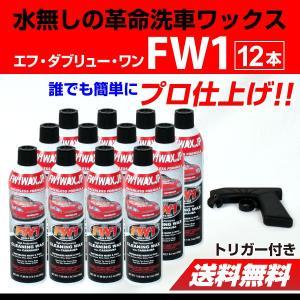 FW1 エフダブリューワン 水無し洗車ワックス 12本 トリガー付き 送料無料|hakuraishop