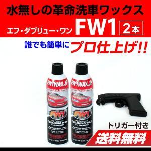 FW1 エフダブリューワン 水無し洗車ワックス 2本 トリガー付き 送料無料