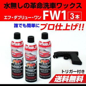 FW1 エフダブリューワン 水無し洗車ワックス 3本 トリガー付き 送料無料|hakuraishop