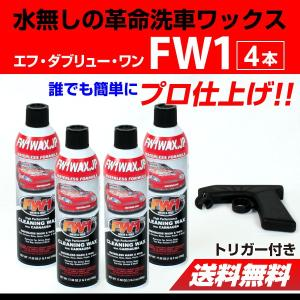 FW1 エフダブリューワン 水無し洗車ワックス 4本 トリガー付き 送料無料