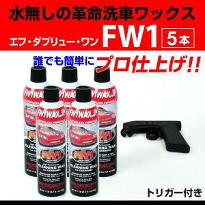 FW1 エフダブリューワン 水無し洗車ワックス 5本 トリガー付き