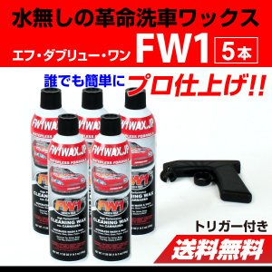 FW1 エフダブリューワン 水無し洗車ワックス 5本 トリガー付き 送料無料